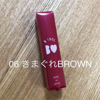 NMB48 - ビーアイドル つやぷるリップ 06 きまぐれブラウン