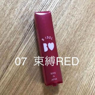 NMB48 - ビーアイドル つやぷるリップ 07 束縛レッド