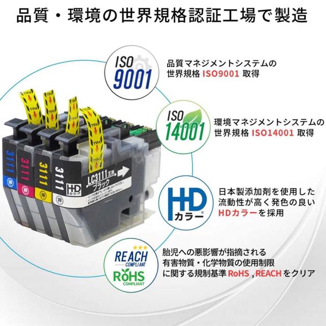 brother(ブラザー)の【新品未開封】LC3111-4PK ブラザープリンター用 互換インク 4色 スマホ/家電/カメラのPC/タブレット(PC周辺機器)の商品写真