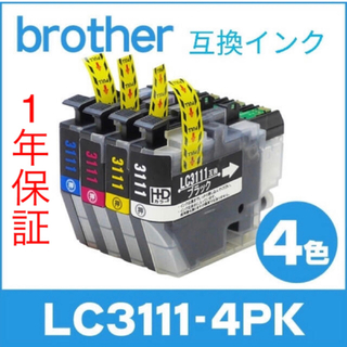 brother - 【新品未開封】LC3111-4PK ブラザープリンター用 互換インク 4色