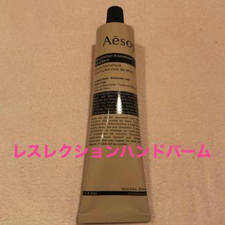 Aesop - Aesop イソップ レスレクション ハンドバーム 75ml