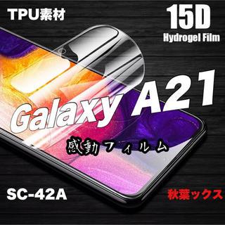 ギャラクシー(Galaxy)のGALAXY A21 保護フィルム ギャラクシーA21 SC-42A(保護フィルム)