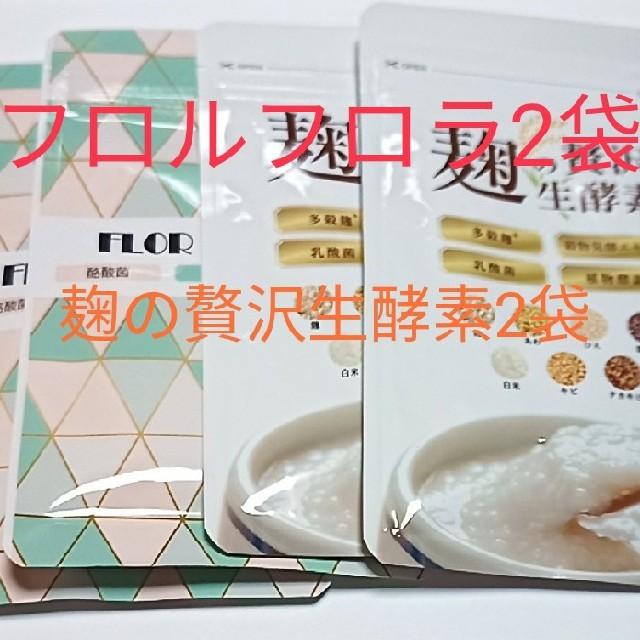 フロル フロラ 麹の贅沢生酵素  コスメ/美容のダイエット(ダイエット食品)の商品写真
