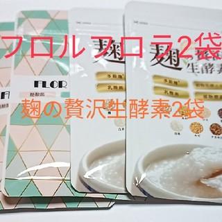 フロル フロラ 麹の贅沢生酵素 (ダイエット食品)