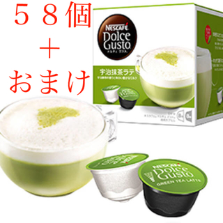 Nestle - 【未開封】ネスレ ドルチェグスト 宇治抹茶ラテ 58個+おまけ1個