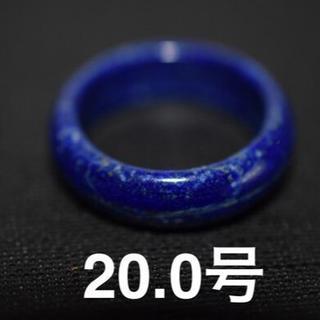 168-26 処分 20.0号 天然 ラピスラズリ 青金石 リング くりぬき(リング(指輪))