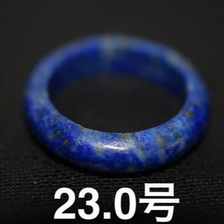 168-25 処分 23.0号 天然 ラピスラズリ 青金石 リング くりぬき(リング(指輪))