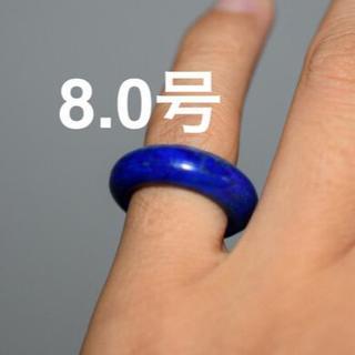 168-24 処分 8.0号 小指 天然 ラピスラズリ 青金石 リング くりぬき(リング(指輪))