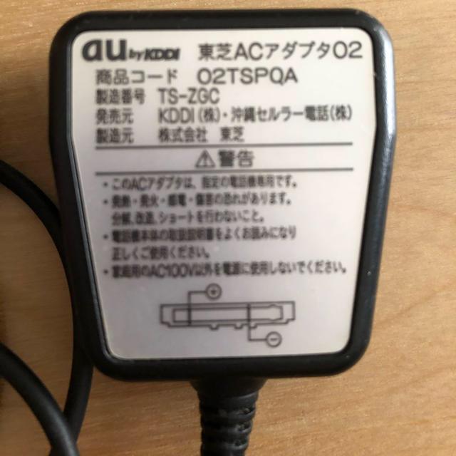 au(エーユー)のauガラケー 充電器 東芝 ACアダプター02 スマホ/家電/カメラのスマートフォン/携帯電話(バッテリー/充電器)の商品写真