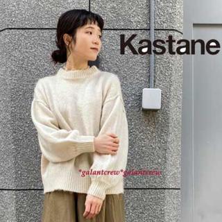 Kastane - 新品タグ付き KASTANEカスタネ 起毛モヘアタッチハイネックニット 白