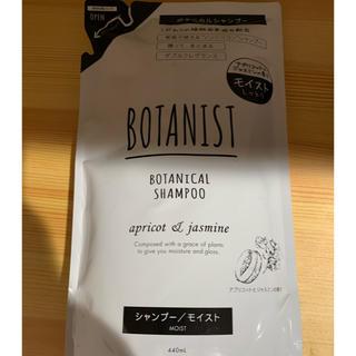 ボタニスト(BOTANIST)の【新品・未使用】BOTANIST シャンプー モイスト(シャンプー)