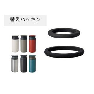 KINTO トラベルタンブラー 500ml専用替えパッキン(タンブラー)