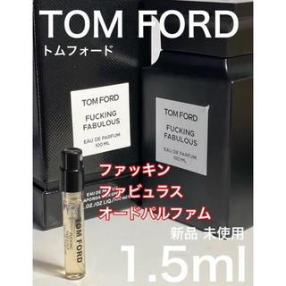 トムフォード(TOM FORD)の[t-F]TOMFORD トムフォード ファッキンファビュラス  1.5ml(ユニセックス)