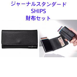 シップス(SHIPS)のジャーナルスタンダード 長財布 SHIPS 財布 セット(折り財布)