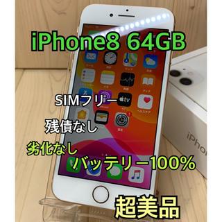 Apple - 【S】【使用期間短い】iPhone 8 Gold 64 GB SIMフリー 本体