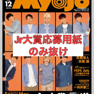 Myojoちっこい版 2020年12月号