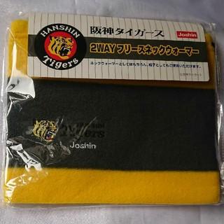 阪神タイガース 2wayフリースネックウォーマー