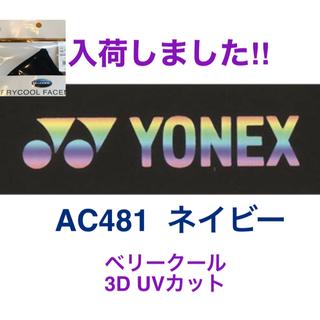 ヨネックス(YONEX)のYONEX ネイビー Lサイズ(テニス)