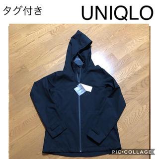 UNIQLO - タグ付き ユニクロ ブロックテックパーカー 黒ブラック
