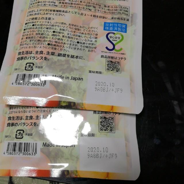 酵水素328選生サプリメント 2袋 コスメ/美容のダイエット(ダイエット食品)の商品写真