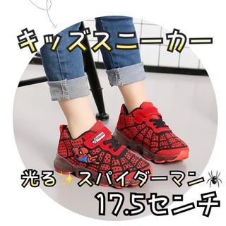 スパイダーマン スニーカー ヒーロー 光る 靴 アメコミ 映画 LED 17.5