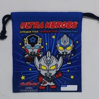 バンダイ(BANDAI)のウルトラヒーロー巾着袋(ランチボックス巾着)