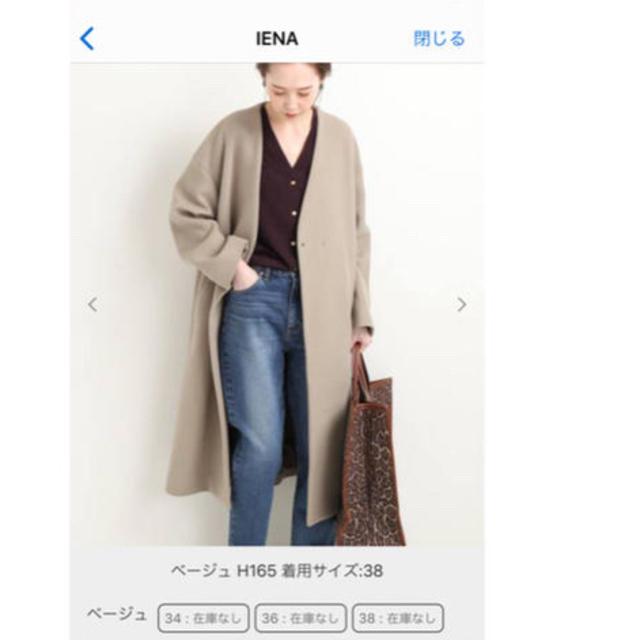 IENA(イエナ)のIENA MANTECO コート✴️タグ付き新品 レディースのジャケット/アウター(ノーカラージャケット)の商品写真