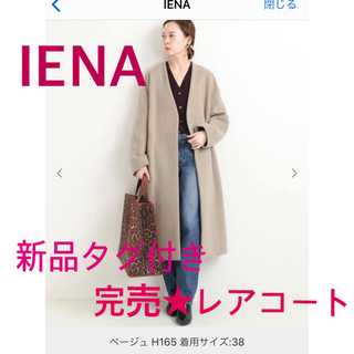 IENA - IENA MANTECO コート✴️タグ付き新品