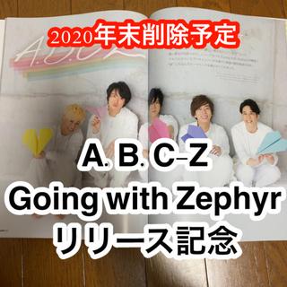 エービーシーズィー(A.B.C.-Z)のA.B.C-Z切り抜きセット(アイドルグッズ)