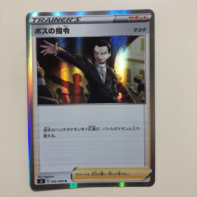 ポケモン(ポケモン)のポケモンカード ボスの指令 エンタメ/ホビーのトレーディングカード(その他)の商品写真