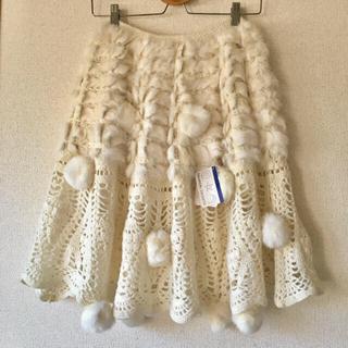ツモリチサト(TSUMORI CHISATO)のTSUMORI CHISATO リアルファーとカギ編みスカート タグ付美品(ひざ丈スカート)