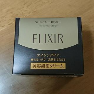 ELIXIR - 資生堂 エリクシール シュペリエル エンリッチドクリーム TB(45g)