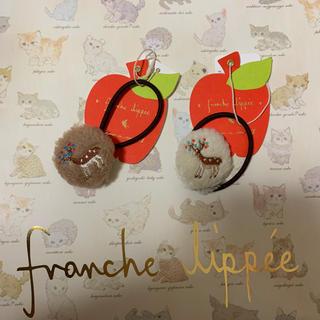 フランシュリッペ(franche lippee)の未使用フランシュリッペ・もこもこトナカイヘアゴムセット(ヘアゴム/シュシュ)