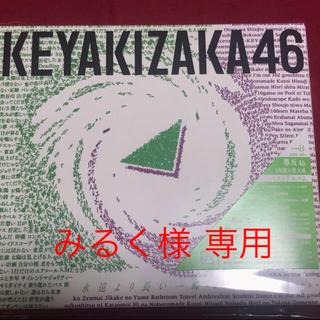 欅坂46(けやき坂46) - 永遠より長い一瞬 ~あの頃、確かに存在した私たち~(Type-B)