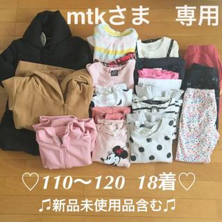 H&M - mtkさま専用  女の子 110 120 子供服 18着
