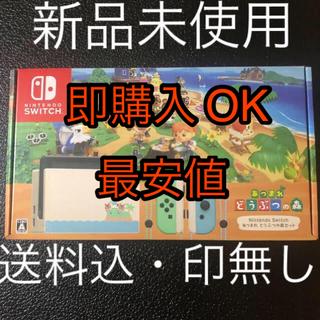 Nintendo Switch - Nintendo Switch どうぶつの森セット 印無し 新品未開封