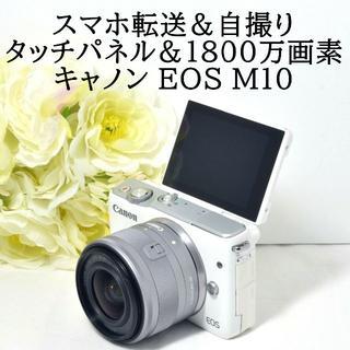Canon - ★極上美品★自撮り&スマホ転送★Canon キャノン EOS M10 ホワイト