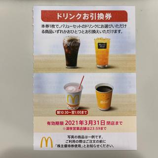 コカコーラ(コカ・コーラ)のマクドナルド 株主優待 ドリンク 1枚(フード/ドリンク券)