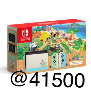 Nintendo Switch - あつまれどうぶつの森セット 7台