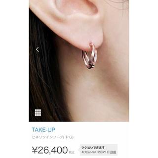 TAKE-UP - ひねりツインフープピアス ピンクゴールド
