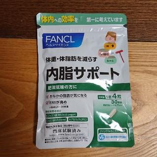 FANCL - 【ファンケル】内脂肪サポート 30日分
