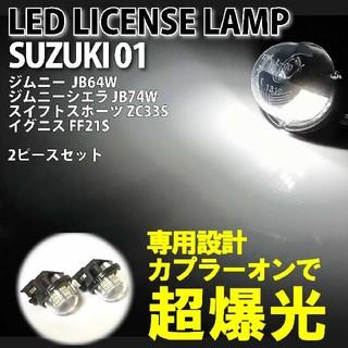 スズキ LED ライセンスランプ ナンバー灯 2ピース