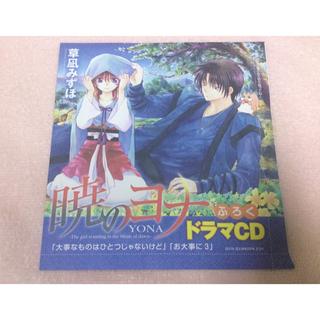 ハクセンシャ(白泉社)の暁のヨナ ドラマCD 付録(アニメ)