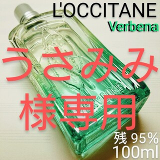 L'OCCITANE - 【残量95%】ロクシタン ヴァーベナ オードトワレ 100ml
