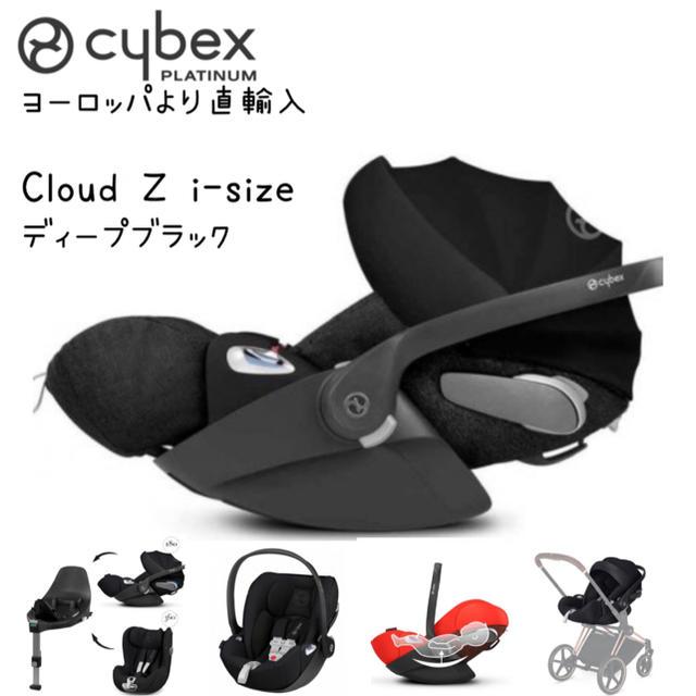cybex(サイベックス)の【新品】Cybex サイベックス クラウドZ Isize ベビーシート キッズ/ベビー/マタニティの外出/移動用品(自動車用チャイルドシート本体)の商品写真