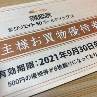 クリエイトSD 株主優待券 4000円分
