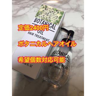 ボタニスト(BOTANIST)のBOTANIST ボタニカル ヘアオイル 100ml 新品未使用 トリートメント(オイル/美容液)