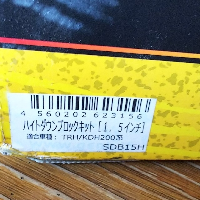 ハイエース 玄武 1.5インチ ハイトダウンブロックキット 自動車/バイクの自動車(車種別パーツ)の商品写真