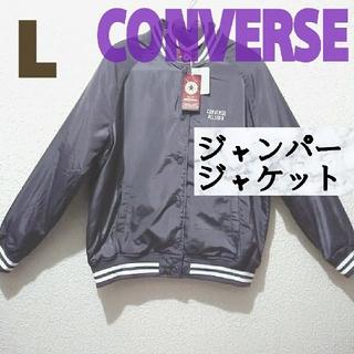 コンバース(CONVERSE)の新品 Avail コンバース ジャンパー ジャケット♥️L しまむら(ブルゾン)