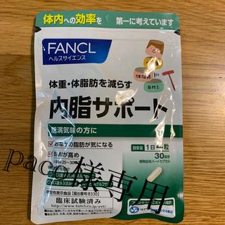 FANCL - ファンケル 内脂サポート 120粒【30日分】